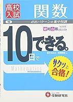 高校入試 10日でできる 関数 (絶対合格プロジェクト)