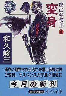 変身―逃亡弁護士〈4〉 (中公文庫)
