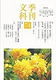 季刊文科 74号 特集:澤田隆治・テレビの誕生とお笑い(後編)