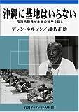 沖縄に基地はいらない―元海兵隊員が本当の戦争を語る (岩波ブックレット (No.444))