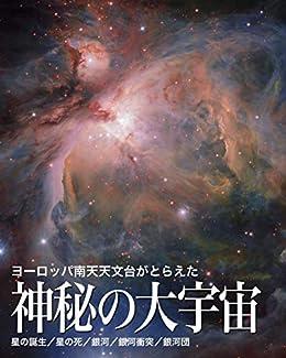[岡本典明]のヨーロッパ南天天文台がとらえた神秘の大宇宙【第2版】