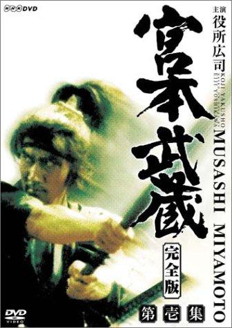 宮本武蔵 完全版 DVD-BOX 第一集