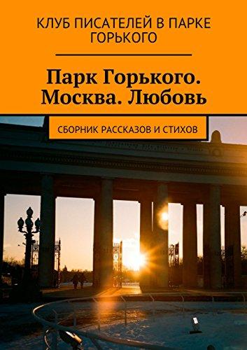 Клуб в парке горького москва облако ночной клуб новосибирск