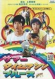 サマータイムマシン ブルース 瑛太/上野樹里  中古DVD レンタル落ち DVD