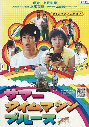 サマータイムマシン・ブルース [瑛太/上野樹里] 中古DVD [レンタル落ち] [DVD]