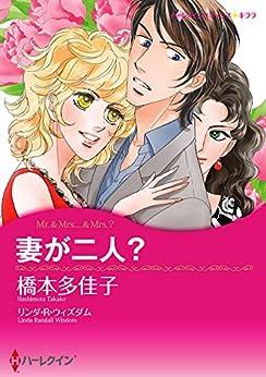 [橋本 多佳子, リンダ・R・ウィズダム]の妻が二人? ハーレクインコミックス