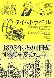 ジェイムズ・グリック『タイムトラベル 「時間」の歴史を物語る』(柏書房)