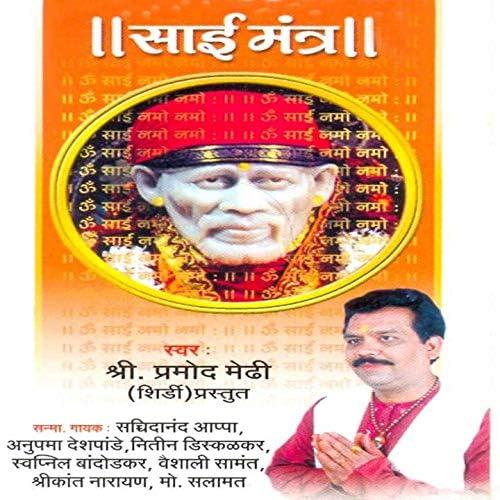 Shri Pramod Medhi, Sacchidanand Appa, Anupama Deshpande, Nitin Diskalkar, Swapnil Bandodkar, Vaishali Samant, Shrikant Narayan & Mohammad Salamat