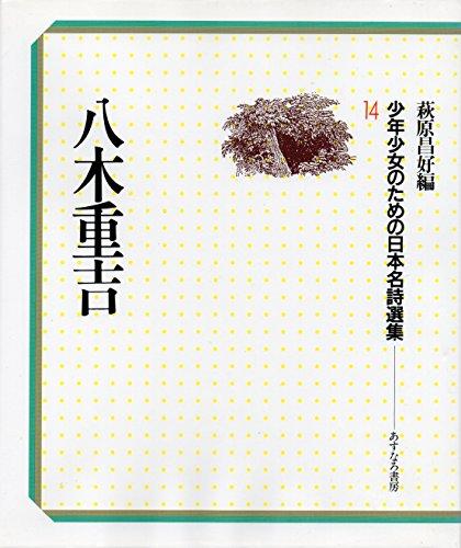 少年少女のための日本名詩選集 14 八木重吉