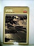 両極 (1970年) (タイム ライフ ブックス―ライフ大自然シリーズ〈13〉)