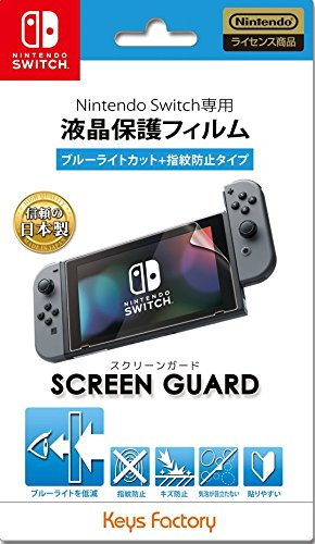 SCREEN GUARD for Nintendo Switch (ブルーライトカット+指紋防止タイプ)