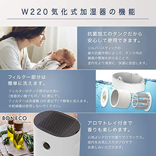 BONECOHEALTHYAIR気化式加湿器W220[大容量6L10畳気化式スリープモード連続使用時間15時間アロマ]