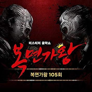 복면가왕 105회 (Live Version)