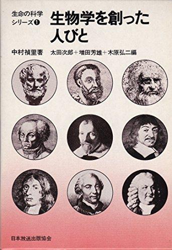 生物学を創った人びと (1974年) (生命の科学シリーズ〈1 太田次郎,増田芳雄,木原弘二編〉)