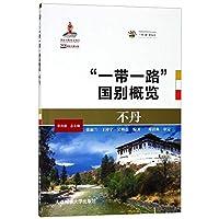 不丹/一带一路国别概览