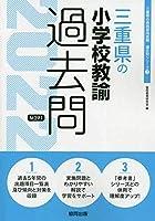 三重県の小学校教諭過去問 2022年度版 (三重県の教員採用試験「過去問」シリーズ)