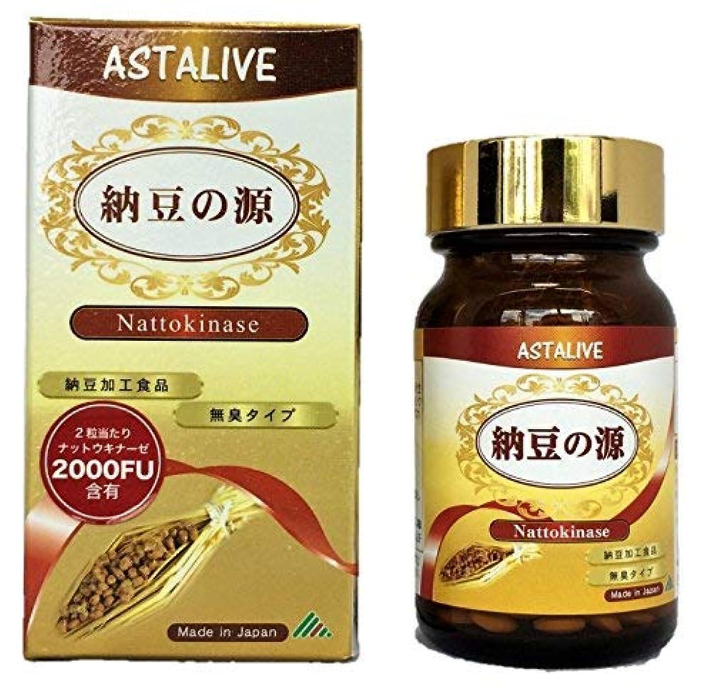 ブレークコンパス冒険家ASTALIVE(アスタライブ) 納豆の源 ナットウキナーゼ 60粒( 無臭タイプ) (1)