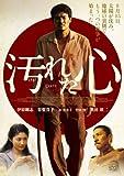 汚れた心【通常版】 [DVD]