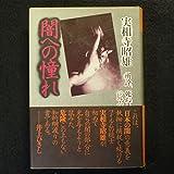 闇への憧れ―所詮、死ぬまでの《ヒマツブシ》 (1977年)