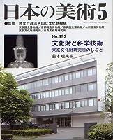 日本の美術 no.492 文化財と科学技術