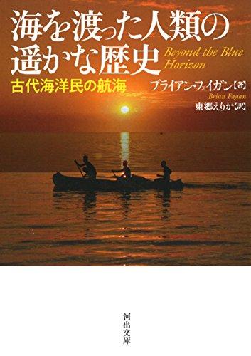 海を渡った人類の遥かな歴史 (河出文庫)