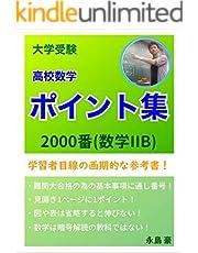 大学受験 高校数学 ポイント集 2000番(数学II+B)