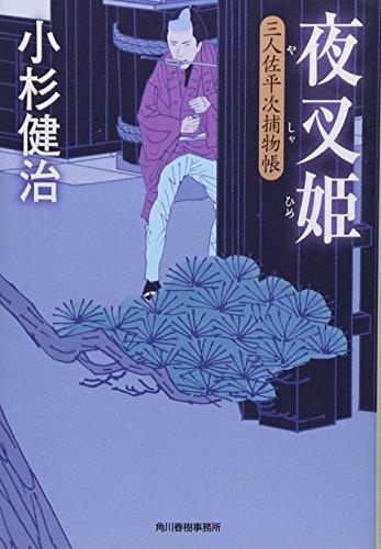 夜叉姫―三人佐平次捕物帳 (時代小説文庫)
