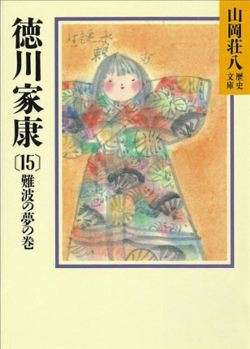 徳川家康(15) 難波の夢の巻 (山岡荘八歴史文庫)
