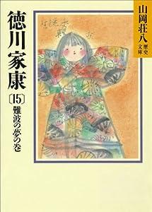 徳川家康 15巻 表紙画像