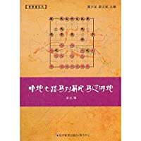 Blasting seven road horse horse across the river to screen gun like chess books(Chinese Edition)