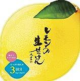 美香柑 レモンの生せっけん お試し用 2g×3個