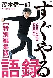 「すぐやる」語録 特別編集版 Kindle版 茂木健一郎
