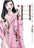 泪~泣きむしの殺し屋~(4) (アクションコミックス)