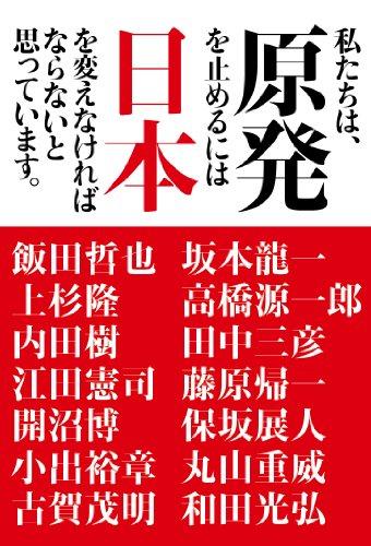 私たちは、原発を止めるには日本を変えなければならないと思っています。の詳細を見る