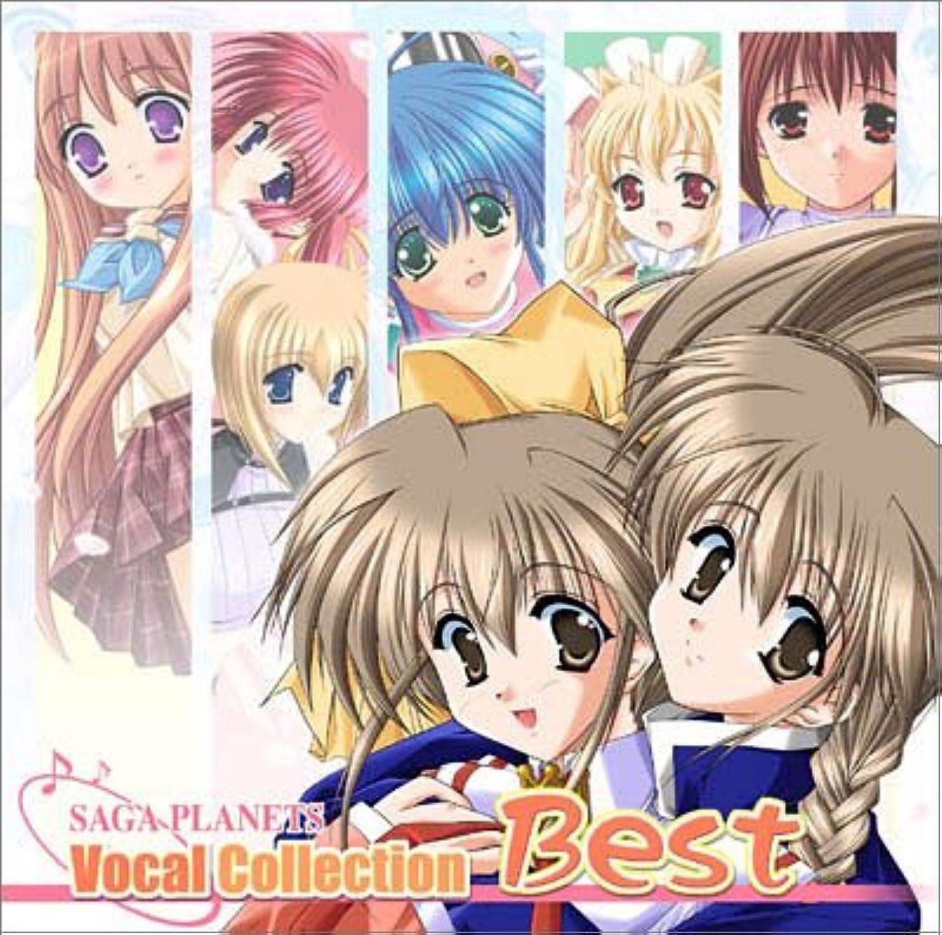 開拓者なんでも戻すSAGA PLANETS Vocal Collection Best