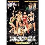 ゾルタン★星人 (初回限定生産) [DVD]
