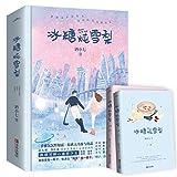 2 libros Urban Campus Sweet Love Warm Novel: Skate Into Love Chinese Youth Love Athletics Crewth Literatura