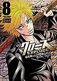 クローズ EXPLODE 8 (少年チャンピオン・コミックス エクストラ)