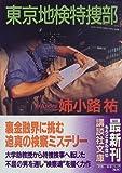 東京地検特捜部 (講談社文庫)