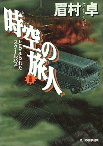 時空(とき)の旅人―とらえられたスクールバス〈後編〉 (ハルキ文庫)