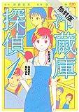 冷蔵庫探偵 1巻【期間限定 無料お試し版】 (ゼノンコミックス)