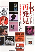 LPレコード再発見―円盤に棲む魔物の魅力に迫る