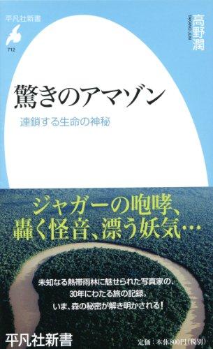 新書712驚きのアマゾン (平凡社新書)