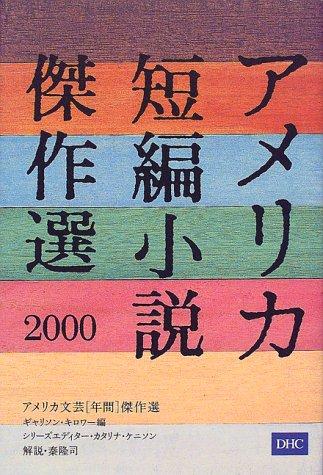 アメリカ短編小説傑作選〈2000〉 (アメリカ文芸年間傑作選)
