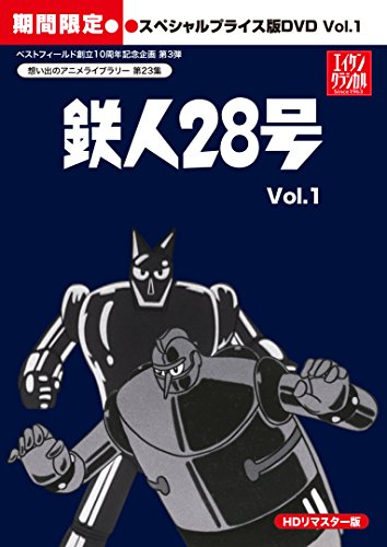 鉄人28号 HDリマスター スペシャルプライス版DVD vol.1<期間限定>【想い出のアニメライブラリー 第23集】