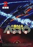 青の6号 (2) (SEBUNコミックス)