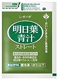 明日葉 青汁 ストレート<冷凍パック>30袋