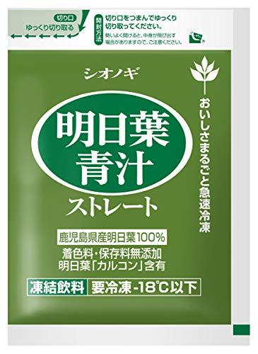 明日葉青汁ストレート<冷凍パック>15袋<100g×15袋入り(1日の目安:1〜2袋)>