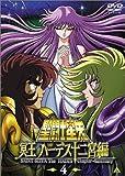 聖闘士星矢 冥王 ハーデス十二宮編(4) [DVD]