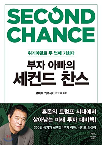 Second Chance of Rich Dad (Korean Edition)
